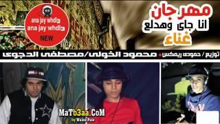 مهرجان انا جاى وهدلع   مصطفى الدجوى   محمود الخولى   توزيع حمودى 2015