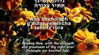 Ana Bekoach (A Kabbalistic Prayer)
