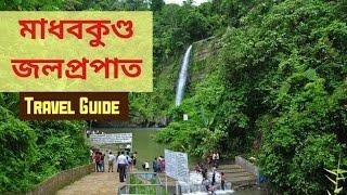 মাধবকুণ্ড জলপ্রপাত । Madhabkunda Waterfall । Moulvibazar । Travel Guide