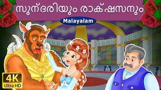 സുന്ദരിയും രാക്ഷസനും | Beauty and the Beast in Malayalam | Malayalam Fairy Tales