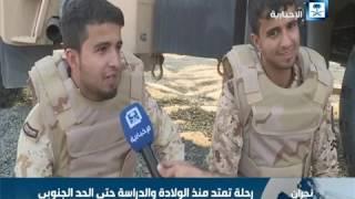 صالح ومحمد توأمان مرابطان على حدود الوطن الغالي من قوات الحرس الوطني
