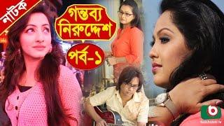 Bangla Natok | Gontobbo Niruddesh | EP - 01 | Bijori Barkatullah, Suzana, Partha Barua, Nadia