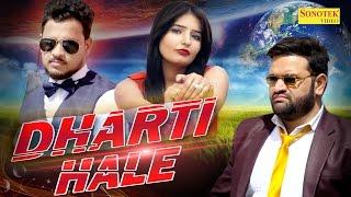 Dharti Hale || Tanu, Manu Kharkhoda | TR Music | Haryanvi New Video Songs