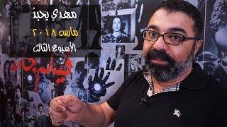 مهدي يحبذ - مارس ٢٠١٨ - الأسبوع الثالث | فيلم جامد