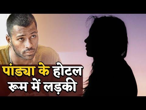 Hardik Pandya को जब Ravi Shastri ने होटल मे लड़की के साथ पकड़ा
