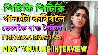 Pitiki Pitiki গানটো কৰিবলৈ কোনে-কেনেকৈ বাধ্য কৰাইছিল Priyanka Baishya ক? Exclusive interview part-1