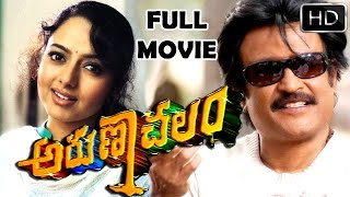 Arunachalam Telugu Full Length Movie || Rajnikanth, Soundharya || Telugu Hit Movies