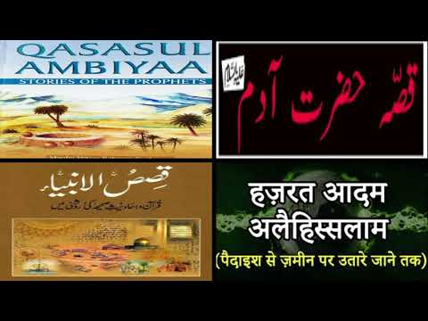 Qasasul Anbiya Urdu    Story of Prophet Adam A.S in URDU    Kissa Hazrat Adam Alaihis Salaam Ka