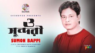 Sumon Bappy - O Sundori | Prithibite Kew Sukhi Noy Album | Bangla Video Song
