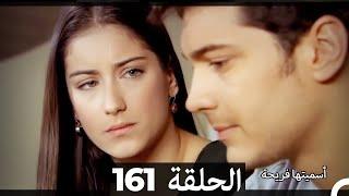Asmeituha Fariha   اسميتها فريحة الحلقة 161