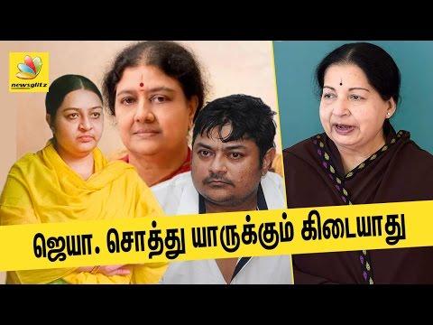 ஜெயலலிதா சொத்துக்கள் யாருக்கும் கிடையாது Who will inherit Jayalalitha s wealth Latest News