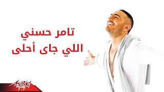 Elly Gai Ahla - Tamer Hosny اللى جاى احلى - تامر حسنى