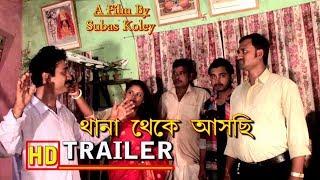 Thana Theke Aschi   Bengali Short Film   Trailer   Suvo   Sarmila   Akanto Apon Group 2017