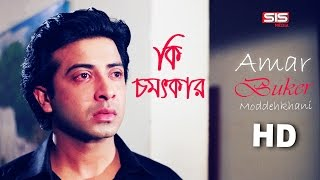 Ki Chomotker | Amar Buker Moddhi khane | Video Song | Shakib Khan | Apu Biswas | SIS Media