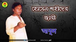 Abul - Hossain Shahider Jari | Bangla Jari Gaan | Music Heaven