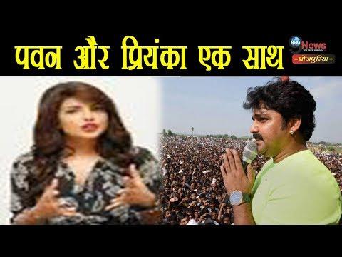 Xxx Mp4 Pawan Singh और Priyanka Chopra एक साथ इस फिल्म में आने वाले हैं नज़र देखें वीडियो Pawan Priyanka 3gp Sex