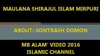 MAULANA SHIRAJUL ISLAM MIRPURI ABOUT Shontrash Domon 2016