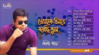 Monir Khan - Tomake Chinte Korechi Bhul | তোমাকে চিনতে করেছি ভুল | Full Audio Album