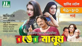 রঙের মানুষ | Episode 71-80 |Bangla Drama Serial | Rumana, Bonna, Rumana BY Salauddin Lavlu