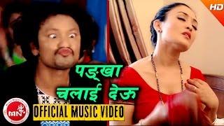 New Nepali Teej Song 2073 | Pankha Chalaideu - Ramila Neupane & Khuman Adhikari | Trisana Music
