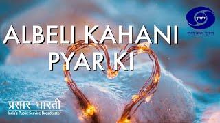 Albeli... Kahani Pyar Ki - Ep #55