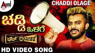 pc mobile Download LoudSpeaker | Chaddi Olage | New Kannada Song 2018 | Chandan Shetty | Abhishek Jain | ShivaTejass