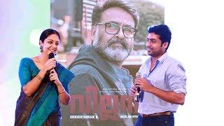 വില്ലൻ കാണാൻ സൂര്യയും ജ്യോതികയും | Mohanlal | Suriya | Jyothika | Villain Movie Tamil Opening Day