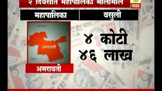 Maharashtra:Corporation tax recovery from old currency in 2 days update