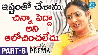 Actress Aamani Exclusive Interview Part #6 || Dialogue With Prema | Celebration Of Life
