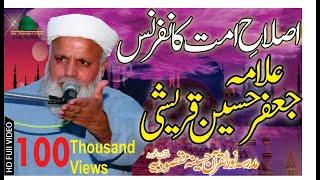 Molana Jafar Qureshi  New Full Beyan Madrasa Noor Ul Quran Multan Khurd Talagang Program 2015