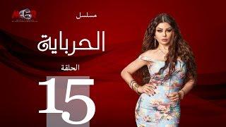 الحلقة الخامسة عشر - مسلسل الحرباية | Episode 15 - Al Herbaya Series