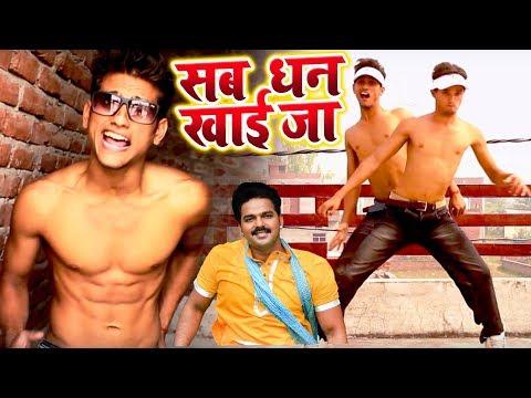 Xxx Mp4 Shukla Brothers 2018 Pawan Singh Songs Sab Dhan Khai Jaana 3gp Sex