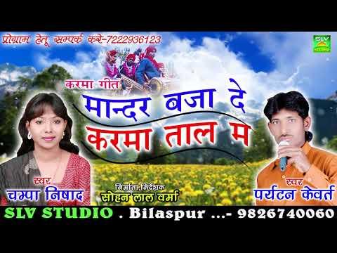 Xxx Mp4 चम्पा निषाद Cg Karma Geet Mandar Bja De Karma Tal Ma Chmpa Nishad Paryatan Kaiwart Cg Song 3gp Sex