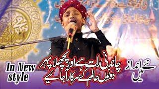 Aaqa Aa Jaiye Aaqa Aa Jaiye - In New Style - Junaid Raza Attari ( Nephew Of Asad Attari )