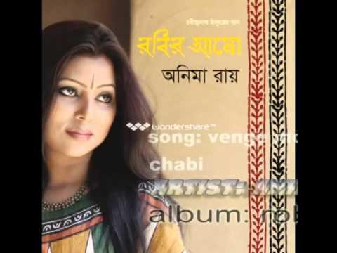 venge mor ghorer chabi by anima roy.. album robir alo