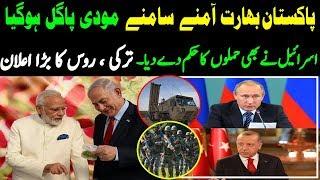 ALIF NAMA Latest Headlines   Rajab tayyab erdogan  Ka Bara Elan !!!!