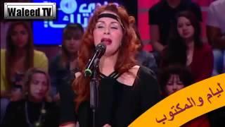 نبيهة كراولي & نادية خالص / Layam Wel Maktoub HD