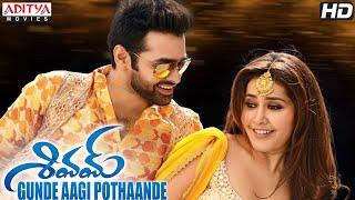 Gunde Aagi Pothaande Video Song (Edited Version) II Shivam Telugu Movie II Ram, Rashi Khanna