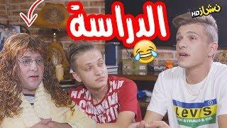 #نشاز 2018  - الفرق بين الأمهات العرب و الأجانب | The Difference Between Arab and Western Mothers