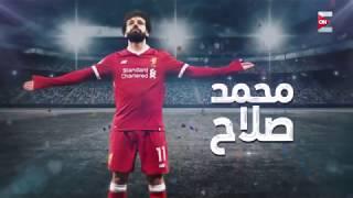 كل يوم - حوار محمد صلاح مع عمرو أديب -  MO Salah personal interview at Anfield
