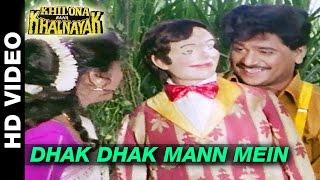 Dhak Dhak Mann Mein | Khilona Bana Khalnayak | Laxmikant Berde, Vijay Chavan & Madhu Kambikar