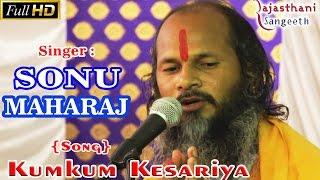 Kumkum Kesariya Re Pagaliya Mandavu || HD Rajasthani New Bhajan || Sonu Maharaj Live (HYD)