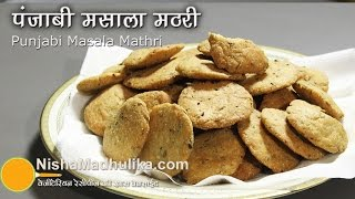Punjabi Masala Mathri Recipe - Punjabi Mathri Recipe