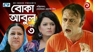 Boka Abul | Episode 03 | Bangla Comedy Natok | Aa Kho Mo Hasan | Shompa | Odhora | Toma | Farzana