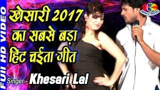 2017 Chaita Song #Aathi Fek Debu Ho # Khesari Lal