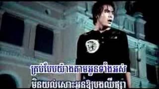 Sovannareach - Aoy bong jam dol pel na