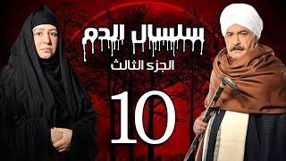Selsal El Dam Part 3 Eps  | 10 | مسلسل سلسال الدم الجزء الثالث الحلقة