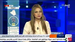 النتائج الأولية لمحليات 2017 بولاية الأغواط