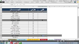 tenth lesson in Excel 2013