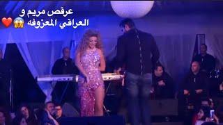 رقص مريام فارس مع شاب عراقي ع المعزوفه كوميديا العراقيه